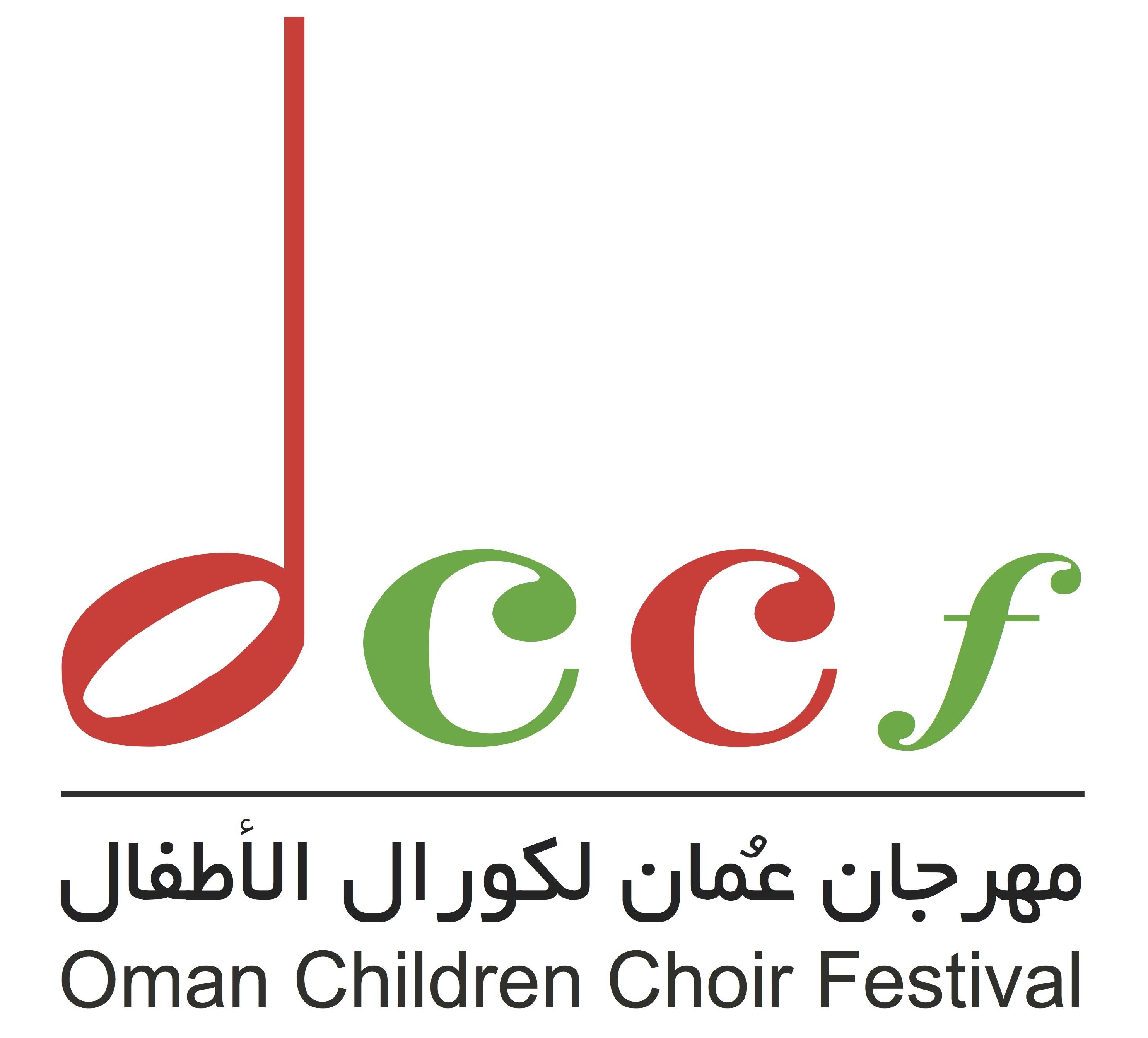 Oman Children Choir