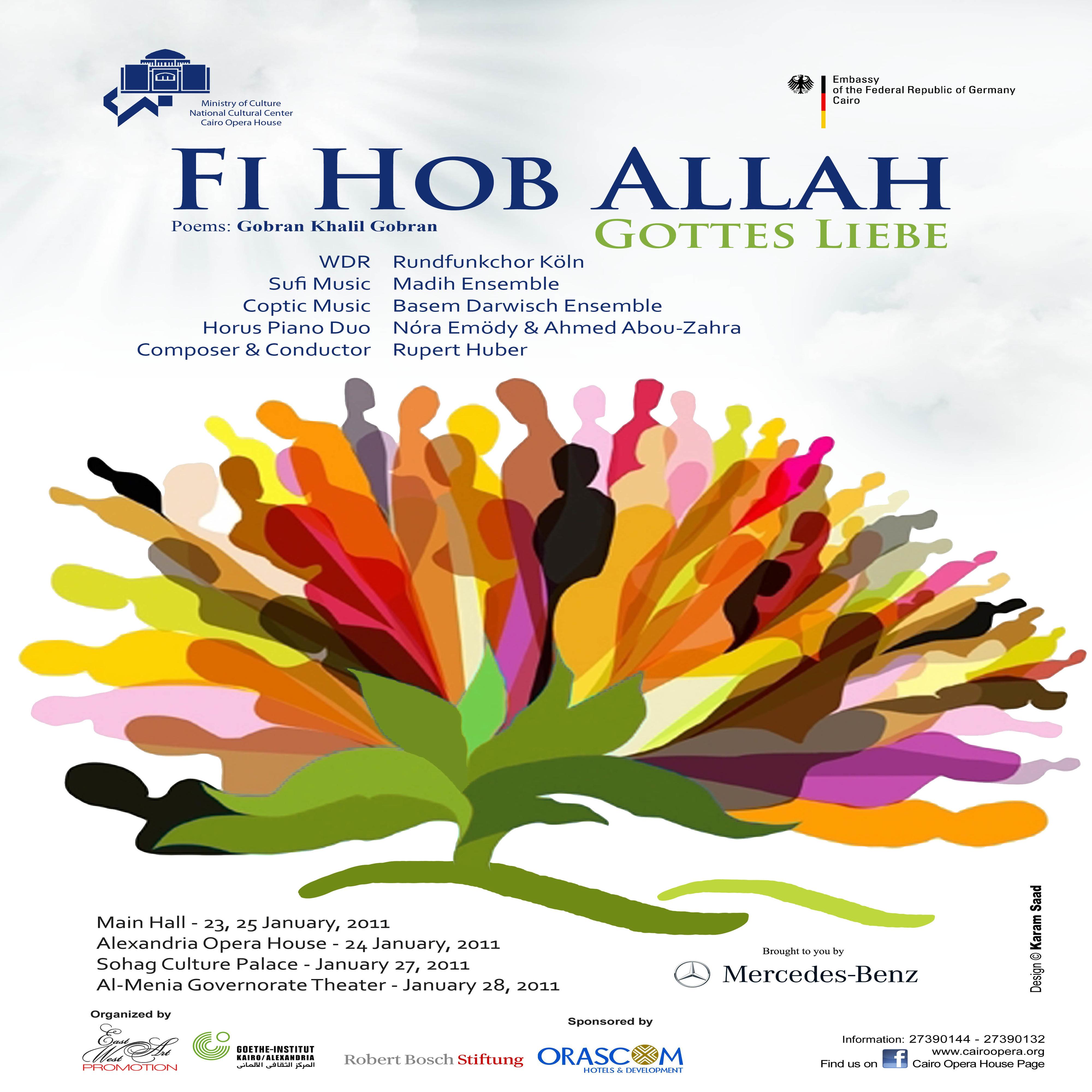 Cultural and Religious Bridges في حب الله